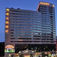 深圳 維也納酒店 (福華路店)
