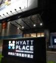 深圳 東門凱悅嘉軒酒店