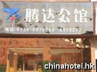 Tenda Hotel Zhuhai