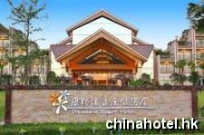 台山康橋溫泉度假村