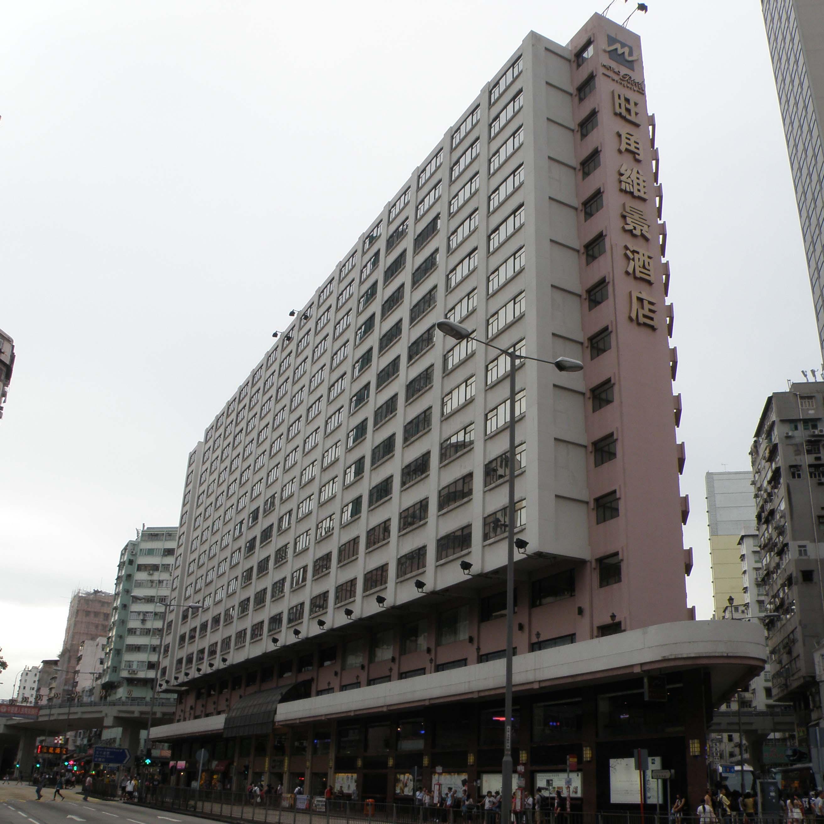 香港 旺角維景酒店