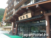 Fuji Kawaguchiko Onsen Konanso Hotel