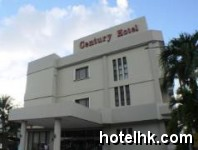 塞班島世紀大酒店