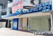 Airline Inn Taizhong Green Park Way Taichung