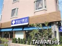 MF Hotel Penghu